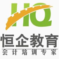 重庆恒企会计学校