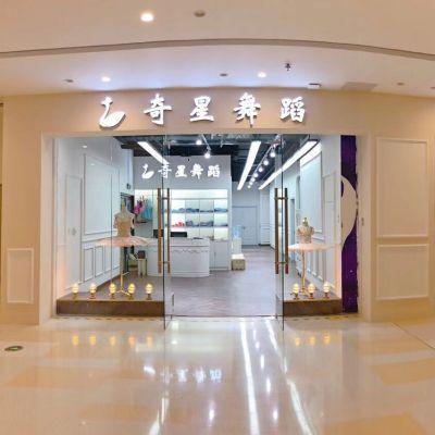 桂林灰姑娘奇星芭蕾舞艺术培训中心