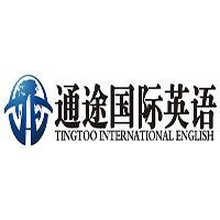 沈阳通途英语培训学校