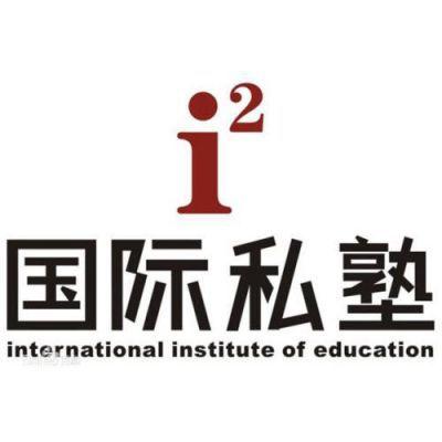 成都国际私塾