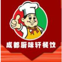 成都厨味轩餐飲培訓