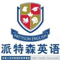 派特森英语培训学校华府校区