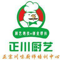 四川正川厨艺传播有限公司