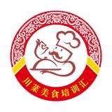川菜美食培训汇