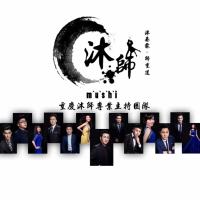重庆沐师婚礼培训学校