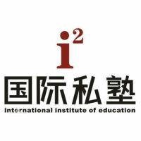 成都i2国际私塾锦江区翡翠城分校
