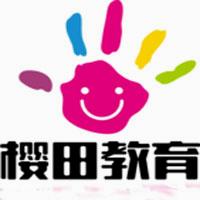 北京樱田教育