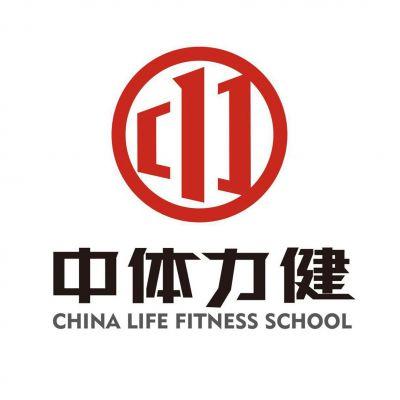 中体力健健身教练培训学校