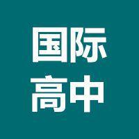 四川大学国际高中