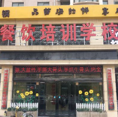 新乡聚香来餐饮技术培训中心