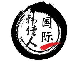 厦门韩佳人国际美学中心