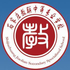 石家庄教联中等专业学校