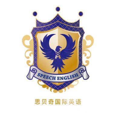 思贝奇国际英语