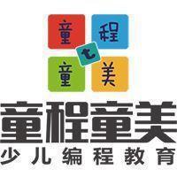 成都童程童美少儿编程培训学校锦江川师校区