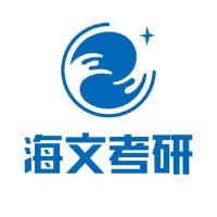 成都海文考研辅导中心