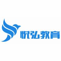 成都悦弘教育咨询有限公司