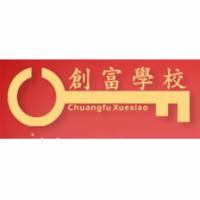 重庆创富职业培训学校